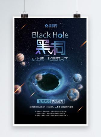 插画风黑洞科技海报