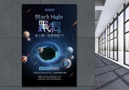 插画风黑洞科技海报图片