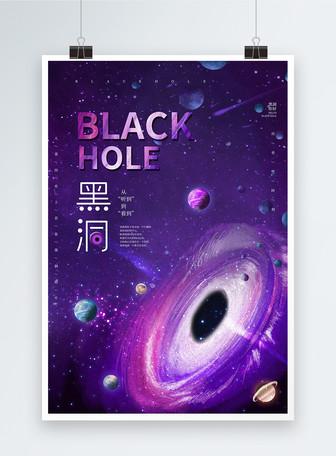 紫色炫彩黑洞海报