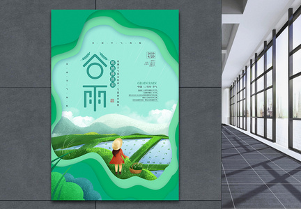绿色剪纸风谷雨节气海报图片