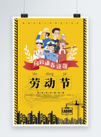 黄色背景劳动节海报