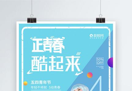 正青春五四青年节系列海报2图片