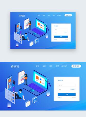 UI设计web登录页