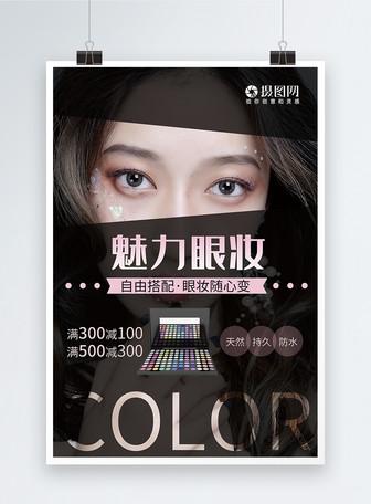 深色高端彩妆海报