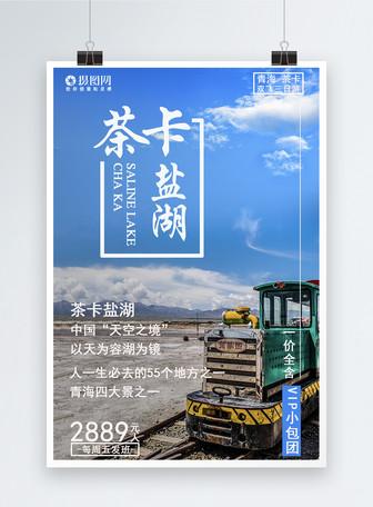 青海茶卡盐湖旅游