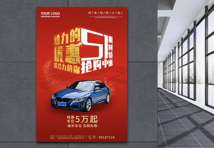 51劳动节地产红色喜庆车位抢购促销海报图片