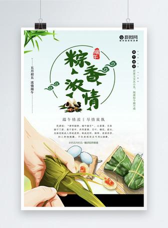 粽香浓情端午节海报