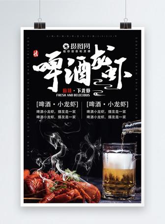 龙虾与啤酒海报