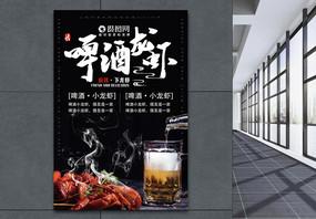 龙虾与啤酒海报图片