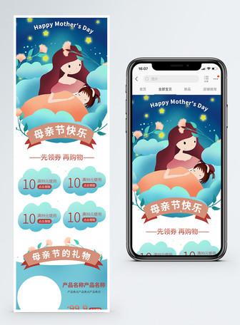 母亲节快乐商品促销淘宝手机端模板