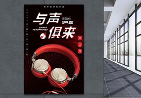 黑红大气运动耳麦耳机创意海报图片