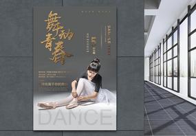 简约舞蹈培训舞蹈海报图片