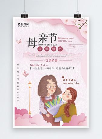 粉色母亲节促销海报