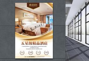 金色五星级精品酒店海报图片