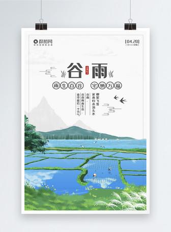 小清新谷雨宣传海报模板