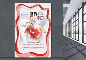 剪纸风世界红十字日海报图片