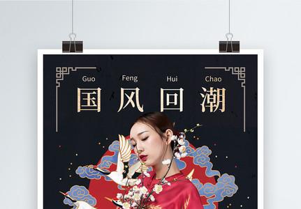 简洁中国风国风回潮上新促销海报图片