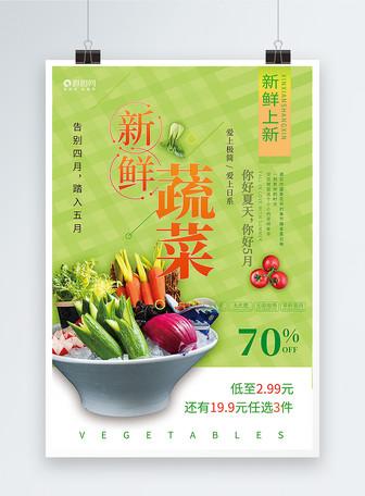 绿色格子新鲜蔬菜美食海报设计