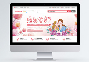 感恩母亲节天猫促销banner设计图片