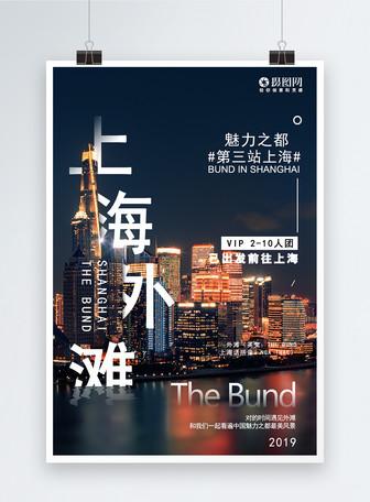 上海外滩旅游海报