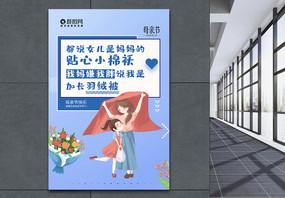小清新简约大气母亲节系列海报图片
