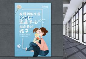 唯美走心512母亲节系列海报图片