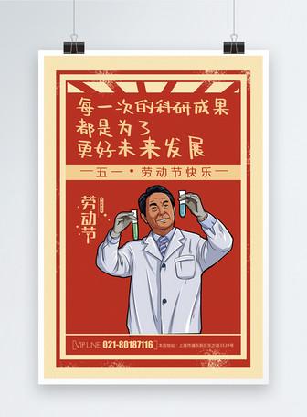 简约大气51劳动节系列海报