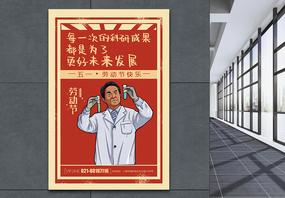 简约大气51劳动节系列海报图片