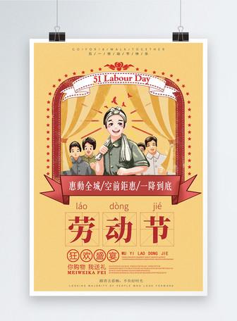 黄色复古劳动节促销海报