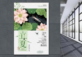 清新插画24节气立夏海报图片