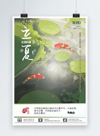 中国风荷花锦鲤24节气立夏海报