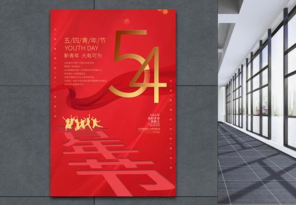 红色简约五四青年节海报图片