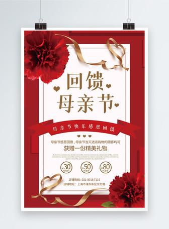 红色大气回馈母亲节促销海报