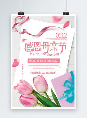 粉色清新唯美感恩母亲节促销海报