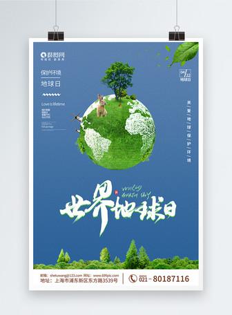 世界地球日简约简洁保护地球绿色海报