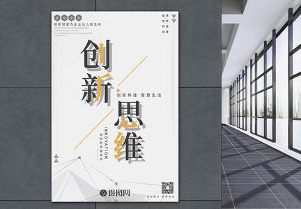 创意简约大气企业文化宣传海报图片