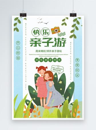 清新简洁快乐亲子游春季旅游宣传海报