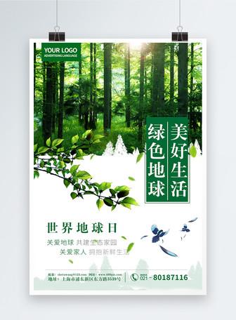 世界地球日绿色海报