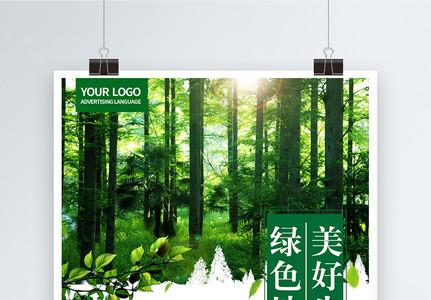 世界地球日绿色海报图片