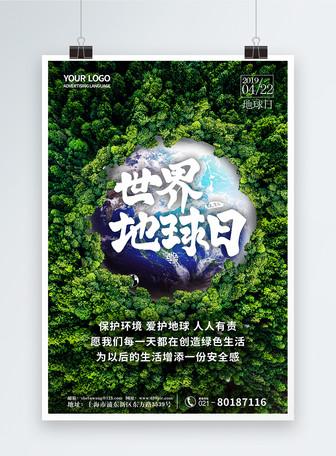 简洁创意绿色世界地球日保护地球海报