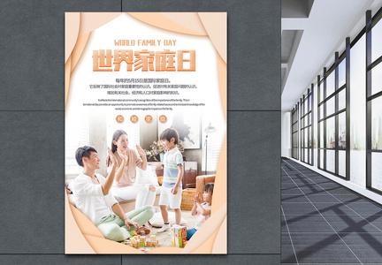 世界家庭日公益宣传海报图片