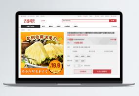 凤梨菠萝水果主图图片