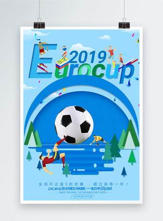 欧洲杯足球宣传海报