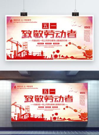 红色大气五一致敬劳动者宣传展板