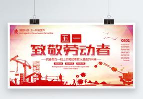 红色大气五一致敬劳动者宣传展板图片