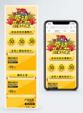 黄色劳动做光荣五一劳动节促销淘宝手机端模板