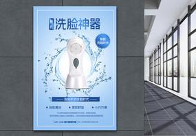 蓝色简洁洗脸神器海报图片