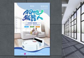 简洁扫地机器人海报图片