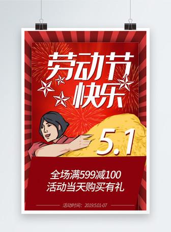 51复古钜惠海报