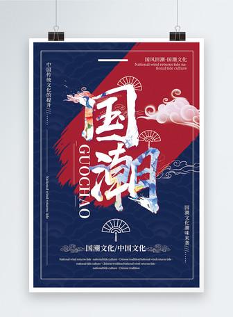 创意大气国潮文化宣传海报